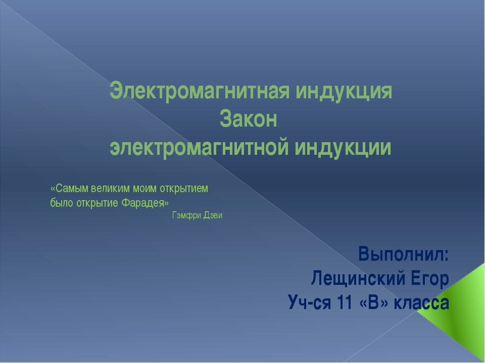 Электромагнитная индукция Закон электромагнитной индукции Выполнил: Лещинский...