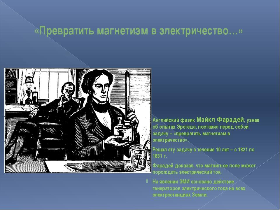 «Превратить магнетизм в электричество…» Английский физикМайкл Фарадей, узнав...
