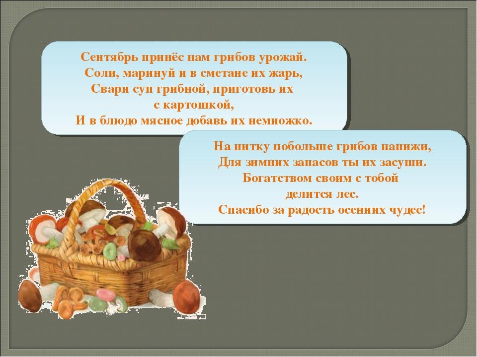 Сентябрь принёс нам грибов урожай. Соли, маринуй и в сметане их жарь, Свари с...