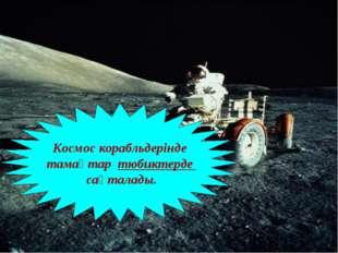 Космос корабльдерінде тамақтар тюбиктерде сақталады. www.ZHARAR.com www.ZHARA