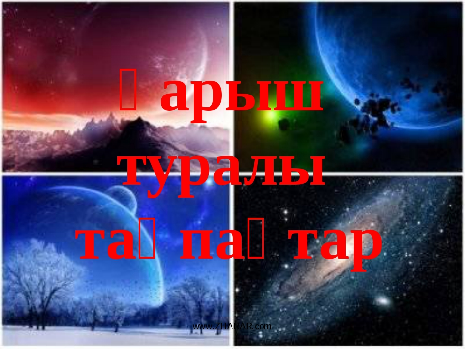 Ғарыш туралы тақпақтар www.ZHARAR.com www.ZHARAR.com