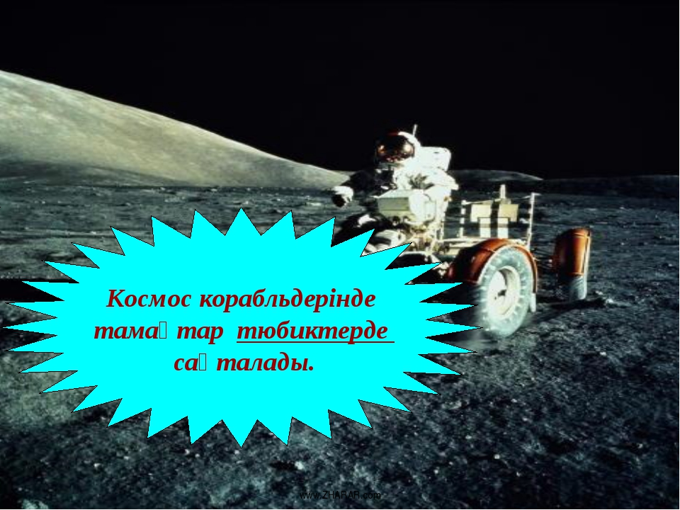 Космос корабльдерінде тамақтар тюбиктерде сақталады. www.ZHARAR.com www.ZHARA...