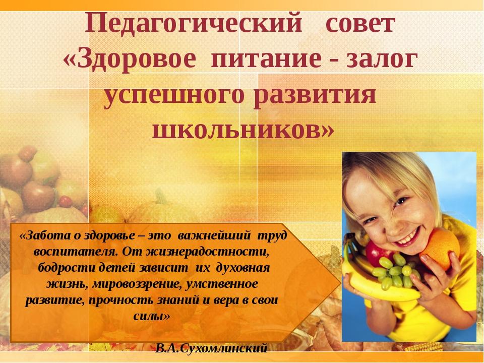 Педагогический совет «Здоровое питание - залог успешного развития школьников»...