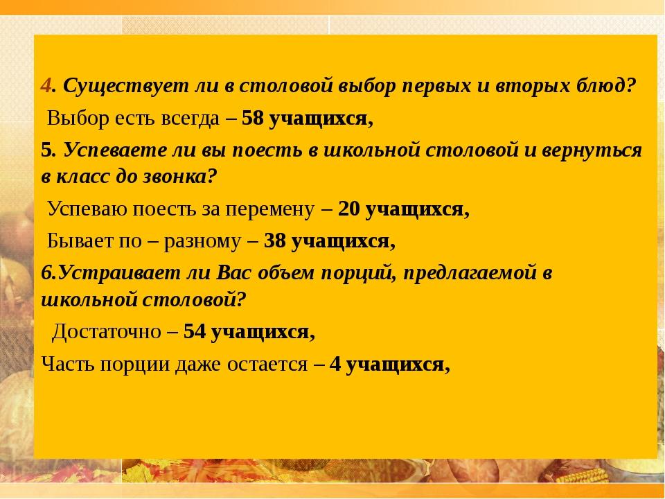 4. Существует ли в столовой выбор первых и вторых блюд? Выбор есть всегда –...