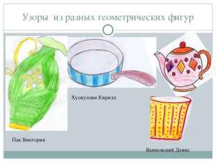 Узоры из разных геометрических фигур Хуснуллин Кирилл Пак Виктория Якимовский