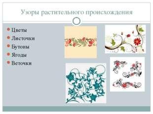 Узоры растительного происхождения Цветы Листочки Бутоны Ягоды Веточки
