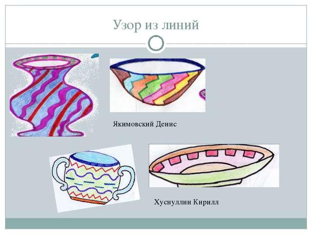 Узор из линий Якимовский Денис Хуснуллин Кирилл