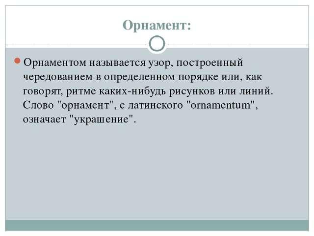 Орнамент: Орнаментом называется узор, построенный чередованием в определенно...