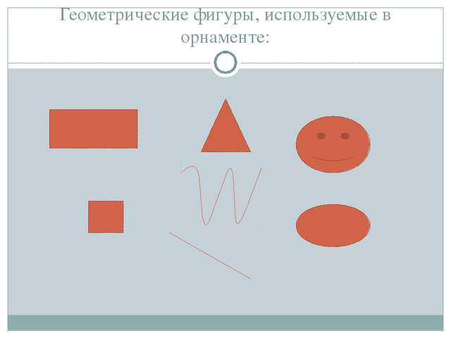 Геометрические фигуры, используемые в орнаменте: