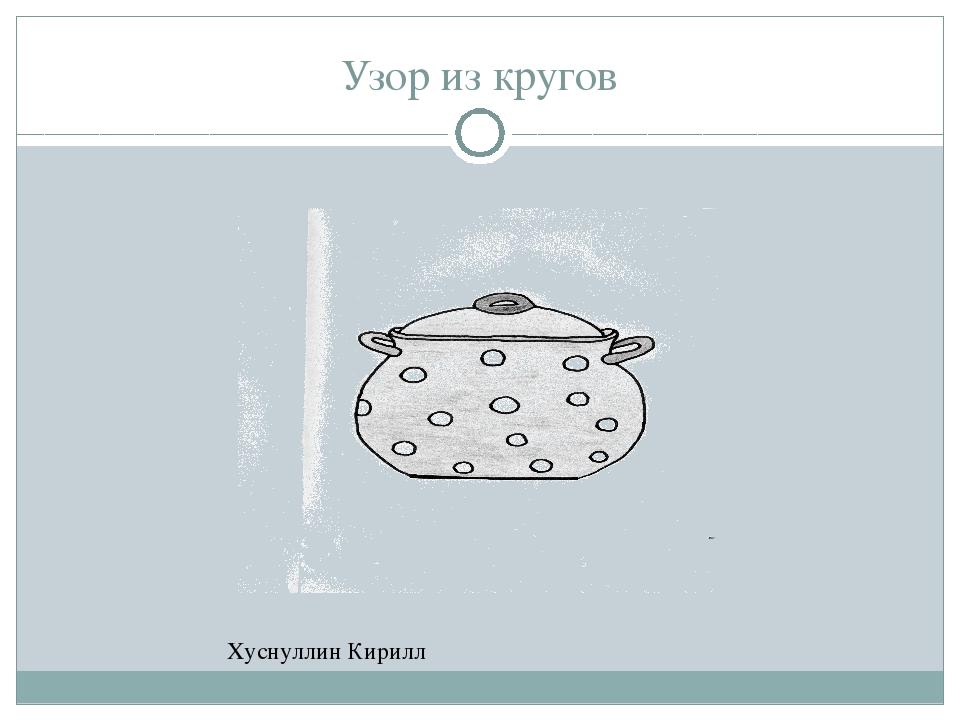 Узор из кругов Хуснуллин Кирилл