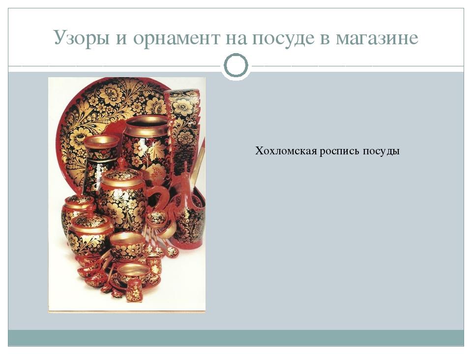 Узоры и орнамент на посуде в магазине Хохломская роспись посуды