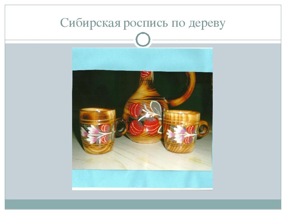 Сибирская роспись по дереву