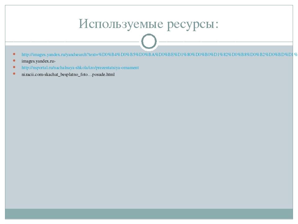 Используемые ресурсы: http://images.yandex.ru/yandsearch?text=%D0%B4%D0%B5%D0...