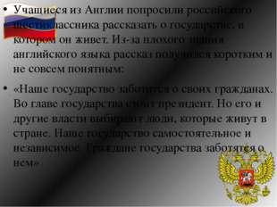 Учащиеся из Англии попросили российского шестиклассника рассказать о государ