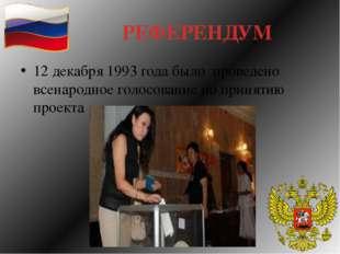 РЕФЕРЕНДУМ 12 декабря 1993 года было проведено всенародное голосование по при