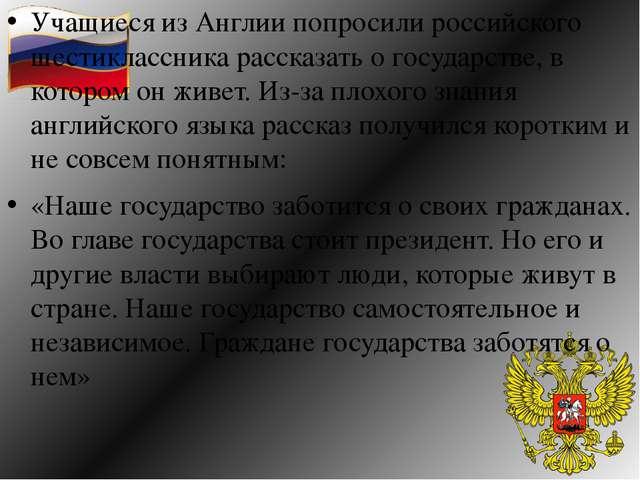 Учащиеся из Англии попросили российского шестиклассника рассказать о государ...