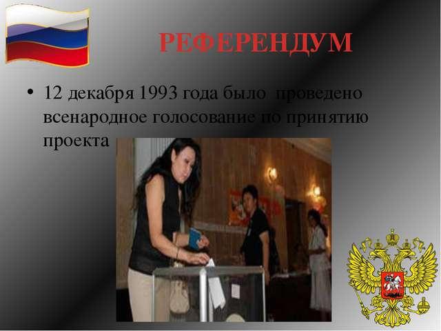 РЕФЕРЕНДУМ 12 декабря 1993 года было проведено всенародное голосование по при...