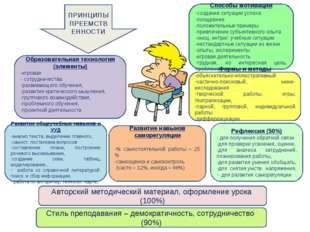 Развитие общеучебных навыков и УУД -анализ текста, выделение главного, -самос