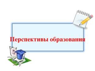 Перспективы образования