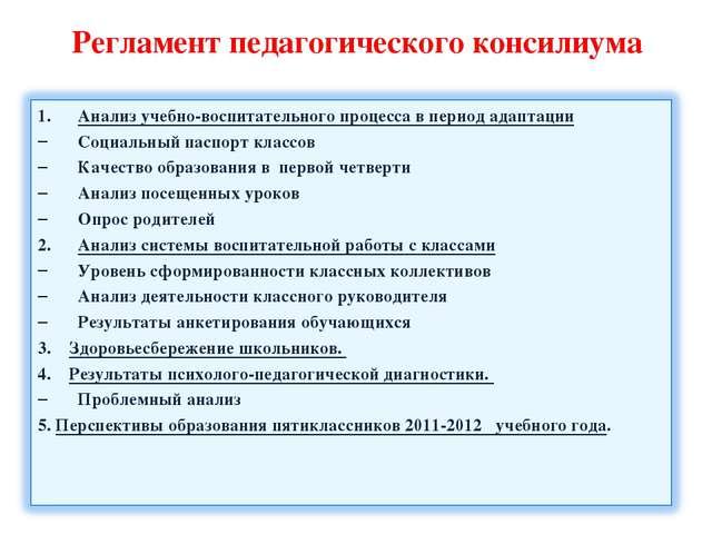 Регламент педагогического консилиума