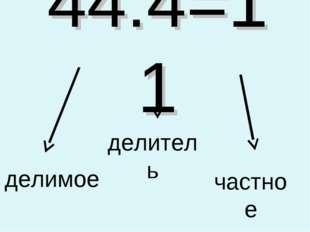 44:4=11 делимое делитель частное