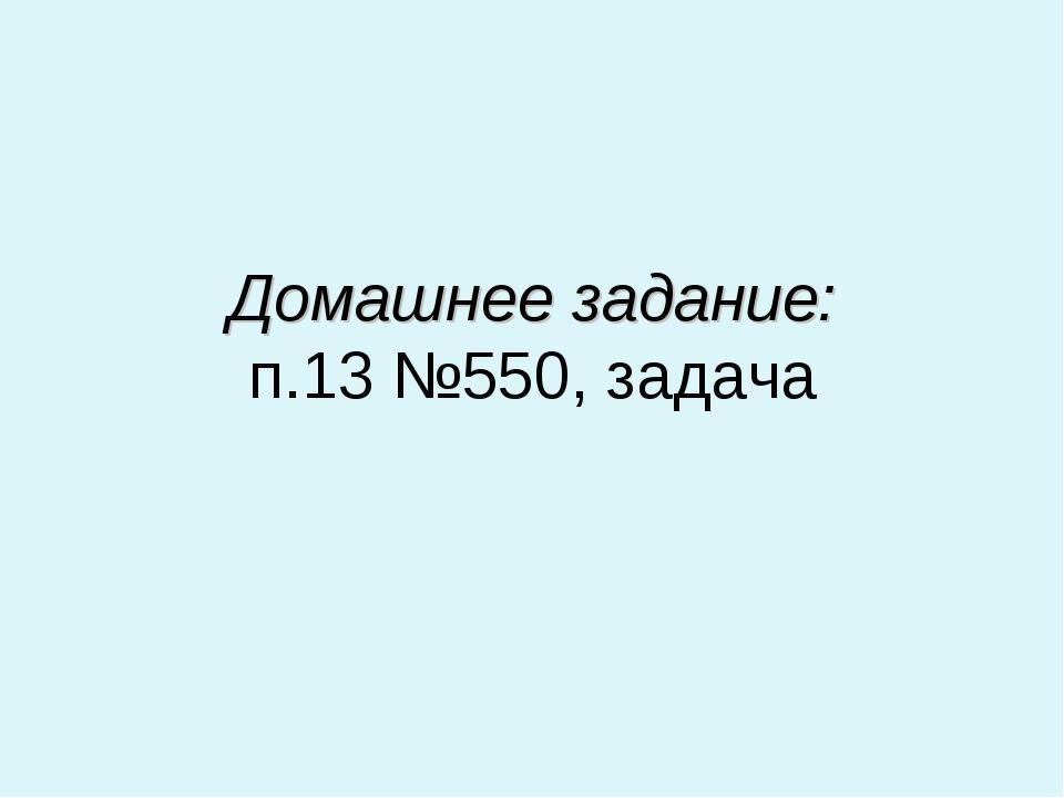 Домашнее задание: п.13 №550, задача