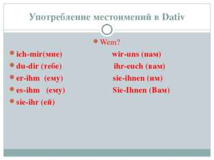 Употребление местоимений в Dativ Wem? ich-mir(мне) wir-uns (нам) du-dir (тебе