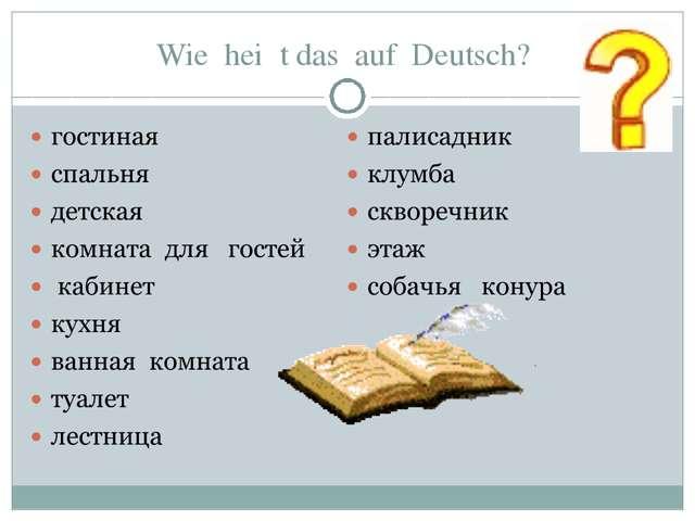 Wie heiβt das auf Deutsch?
