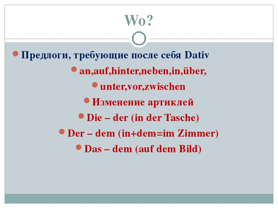 Wo? Предлоги, требующие после себя Dativ an,auf,hinter,neben,in,über, unter,v...