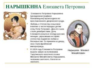 НАРЫШКИНА Елизавета Петровна Елизавета Петровна Нарышкина (урожденная графиня