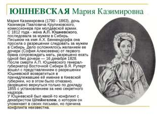 ЮШНЕВСКАЯ Мария Казимировна Мария Казимировна (1790 - 1863), дочь Казимира Па