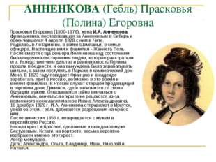 АННЕНКОВА (Гебль) Прасковья (Полина) Егоровна Прасковья Егоровна (1800-1876),