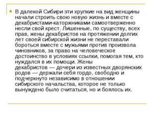 В далекой Сибири эти хрупкие на вид женщины начали строить свою новую жизнь и