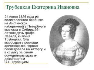 Трубецкая Екатерина Ивановна 24июля 1826 года из великолепного особняка на А