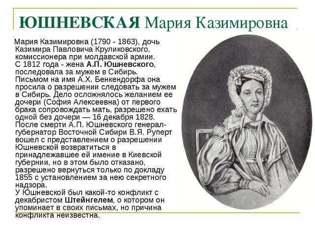 ЮШНЕВСКАЯ Мария Казимировна Мария Казимировна (1790 - 1863), дочь Казимира Па...