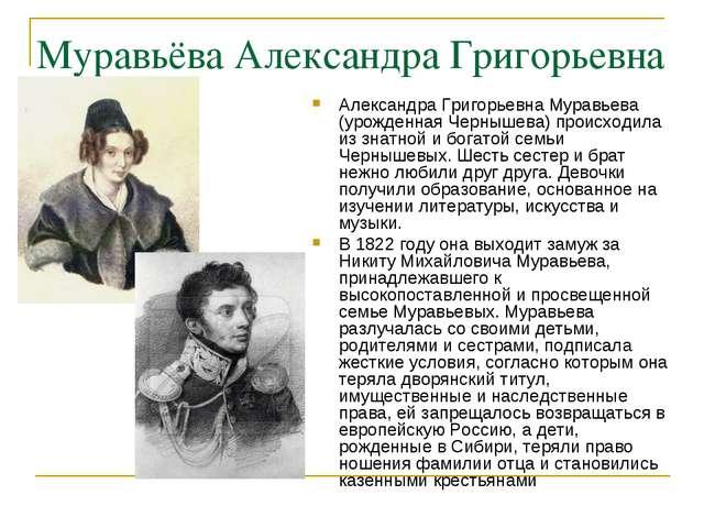 Муравьёва Александра Григорьевна Александра Григорьевна Муравьева (урожденная...