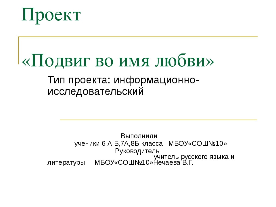 Проект «Подвиг во имя любви» Тип проекта: информационно-исследовательский Вып...
