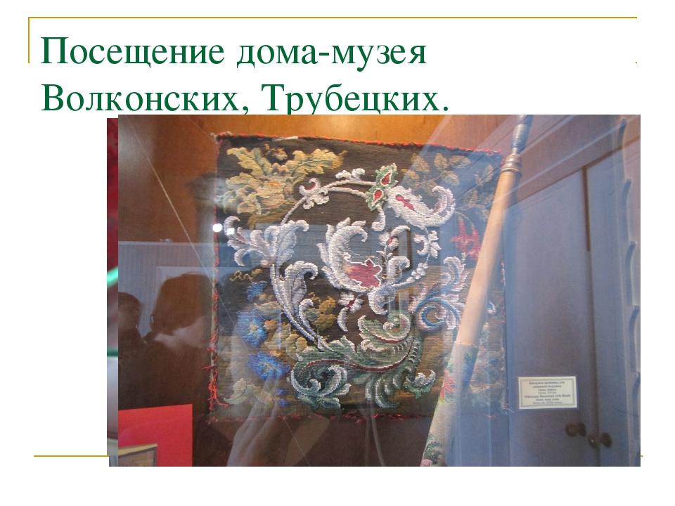 Посещение дома-музея Волконских, Трубецких.