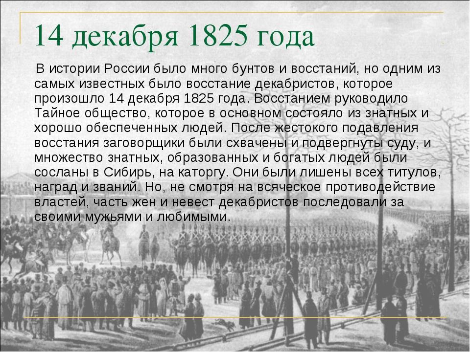 В истории России было много бунтов и восстаний, но одним из самых известных...