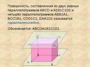 Поверхность, составленная из двух равных параллелограммов ABCD и A1B1C1D1 и