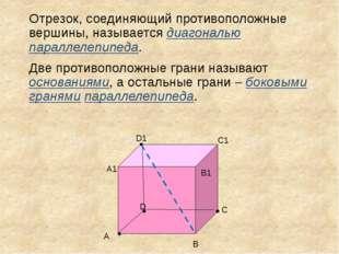 Отрезок, соединяющий противоположные вершины, называется диагональю параллеле