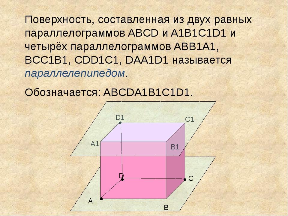 Поверхность, составленная из двух равных параллелограммов ABCD и A1B1C1D1 и...