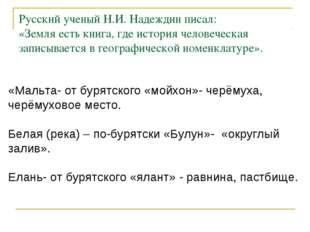 Русский ученый Н.И. Надеждин писал: «Земля есть книга, где история человеческ
