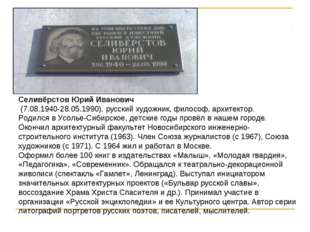 Селивёрстов Юрий Иванович (7.08.1940-28.05.1990), русский художник, философ,