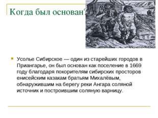 Когда был основан? Усолье Сибирское — один из старейших городов в Приангарье,