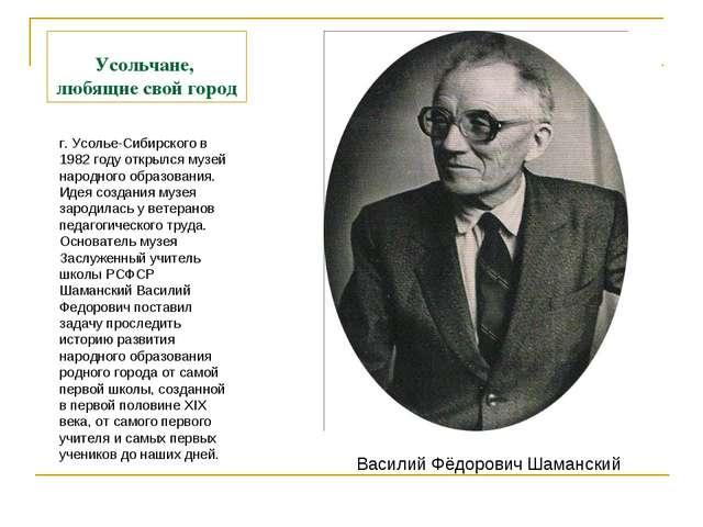 Усольчане, любящие свой город г. Усолье-Сибирского в 1982 году открылся музей...