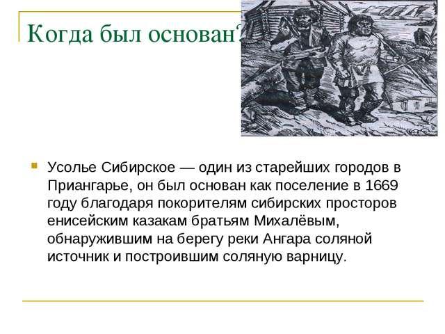 Когда был основан? Усолье Сибирское — один из старейших городов в Приангарье,...