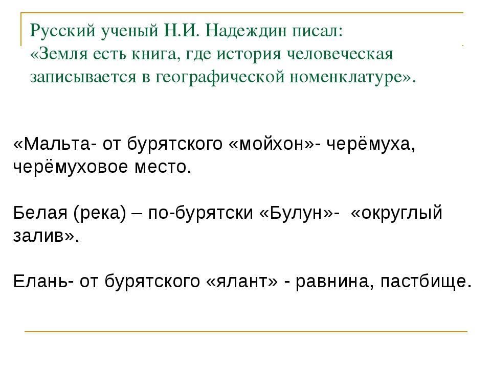 Русский ученый Н.И. Надеждин писал: «Земля есть книга, где история человеческ...