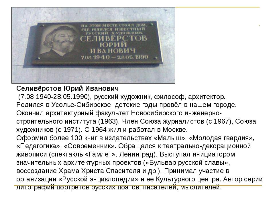 Селивёрстов Юрий Иванович (7.08.1940-28.05.1990), русский художник, философ,...