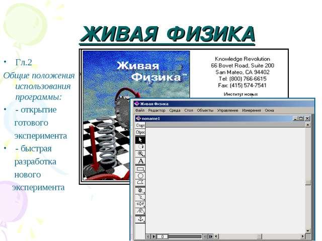 ЖИВАЯ ФИЗИКА Гл.2 Общие положения использования программы: - открытие готовог...
